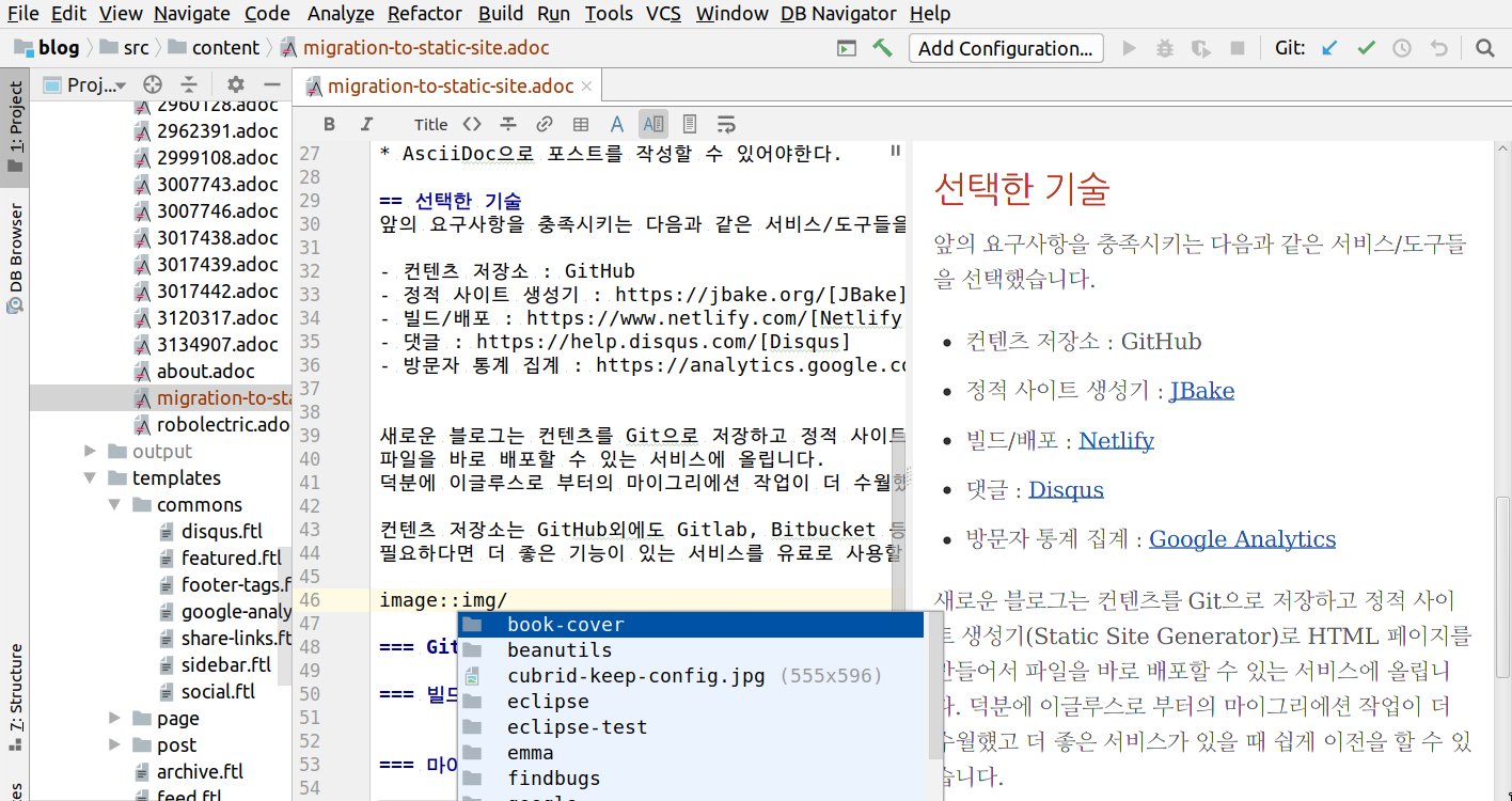 IntelliJ로 AsciiDoc 편집